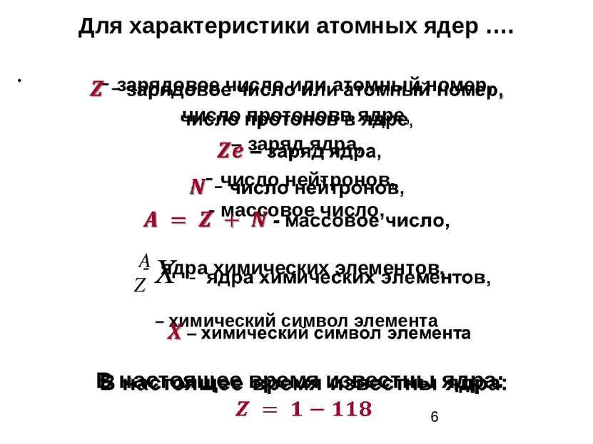 Для характеристики атомных ядер ….