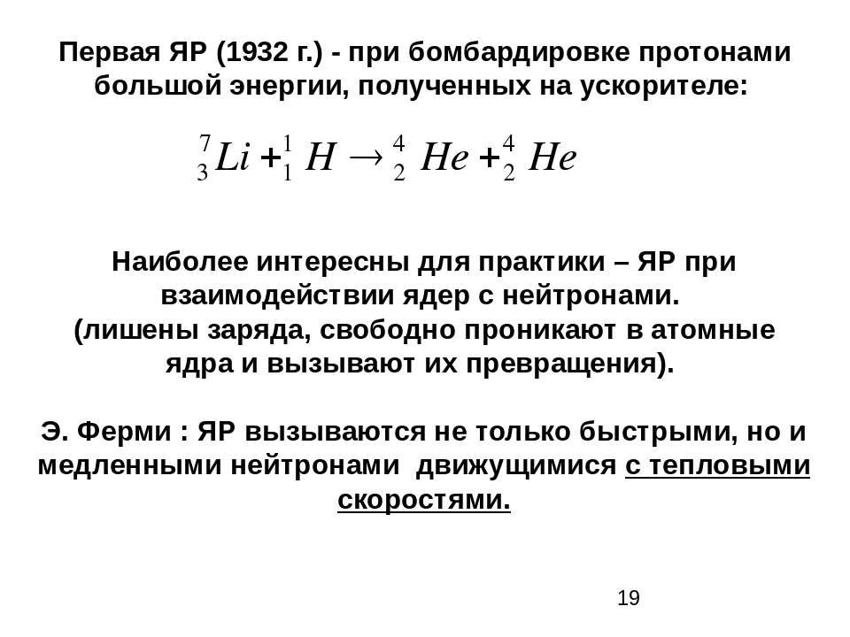 Наиболее интересны для практики – ЯР при взаимодействии ядер с нейтронами. (л...