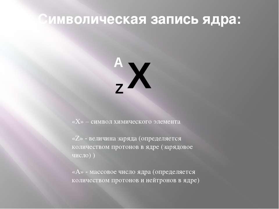 Символическая запись ядра: «X» – символ химического элемента «Z» - величина з...