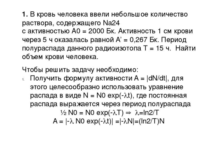 1. В кровь человека ввели небольшое количество раствора, содержащего Na24 с а...