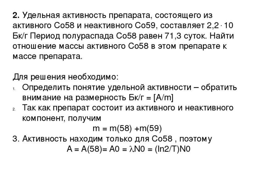 2. Удельная активность препарата, состоящего из активного Со58 и неактивного ...