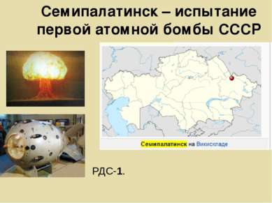 Семипалатинск – испытание первой атомной бомбы СССР РДС-1.