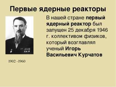 В нашей стране первый ядерный реактор был запущен 25 декабря 1946 г. коллекти...