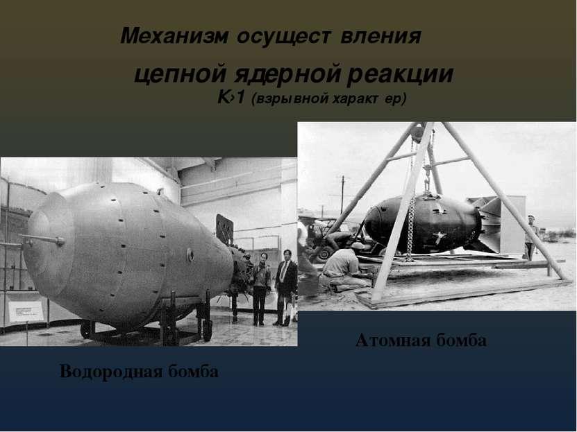 Механизм осуществления цепной ядерной реакции К›1 (взрывной характер) Атомная...