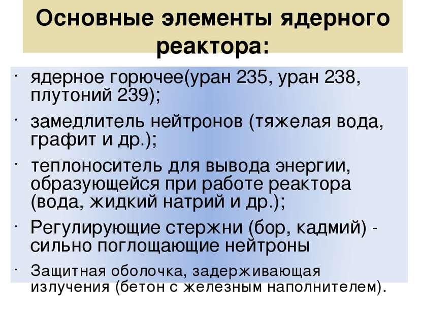 Основные элементы ядерного реактора: ядерное горючее(уран 235, уран 238, плут...