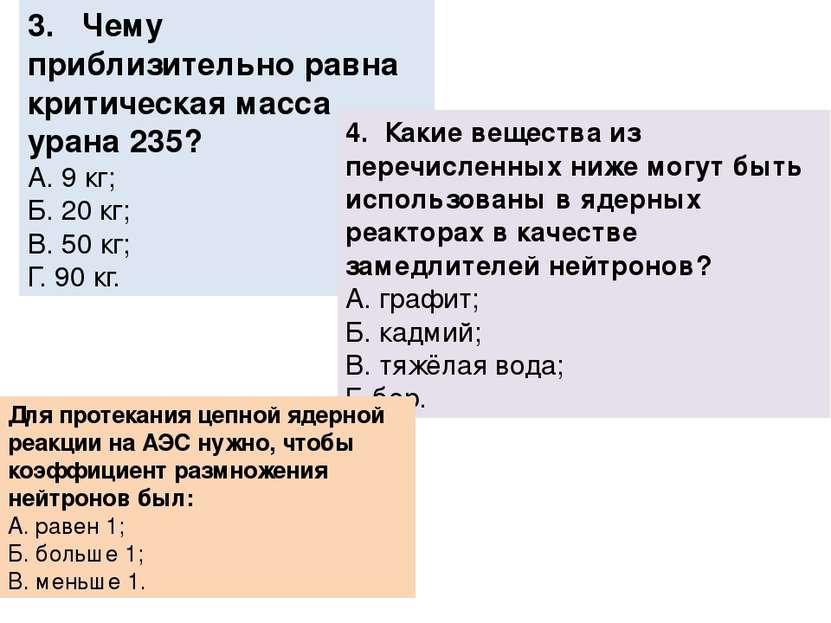 3. Чему приблизительно равна критическая масса урана 235? А. 9 кг; Б. 20 кг; ...