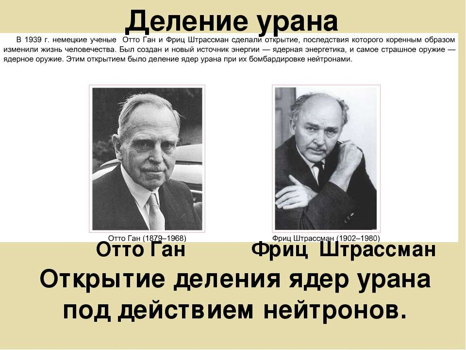Деление урана Отто Ган Фриц Штрассман Открытие деления ядер урана под действи...