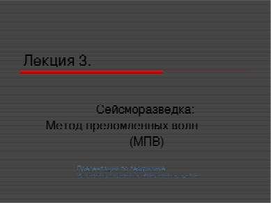 Лекция 3. Сейсморазведка: Метод преломленных волн (МПВ) Презентации по геофиз...