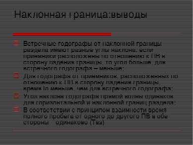 Наклонная граница:выводы Встречные годографы от наклонной границы раздела име...