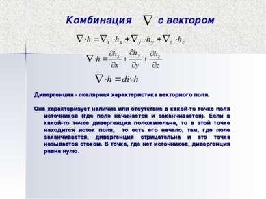 Комбинация с вектором Дивергенция - скалярная характеристика векторного поля....