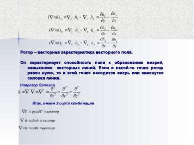 Оператор Лапласа Итак, имеем 3 сорта комбинаций Ротор – векторная характерист...