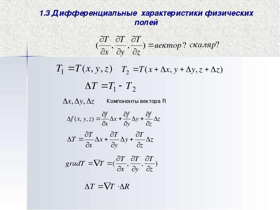 1.3 Дифференциальные характеристики физических полей Компоненты вектора R
