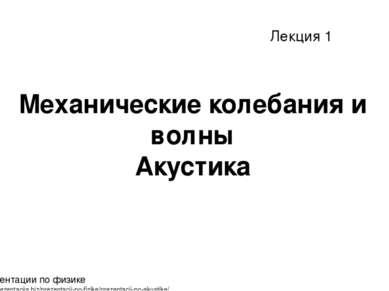 Лекция 1 Механические колебания и волны Акустика Презентации по физике http:/...