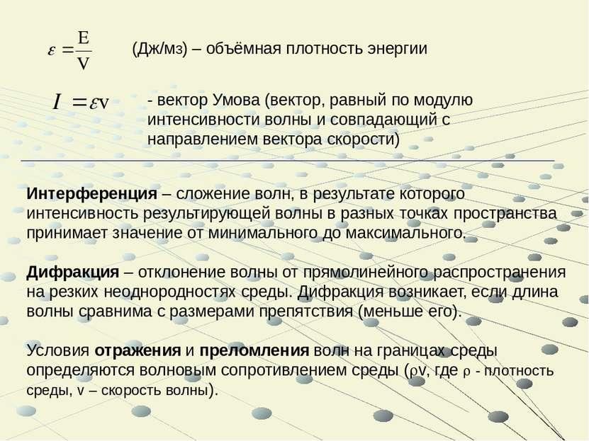 (Дж/м3) – объёмная плотность энергии - вектор Умова (вектор, равный по модулю...