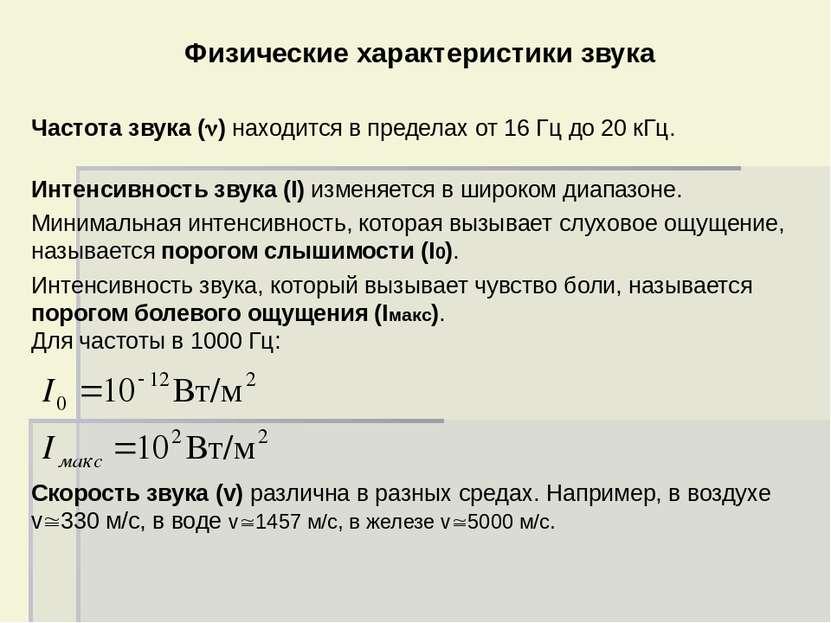 Физические характеристики звука Частота звука ( ) находится в пределах от 16 ...