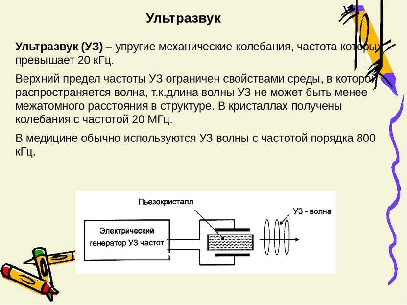 Ультразвук Ультразвук (УЗ) – упругие механические колебания, частота которых ...