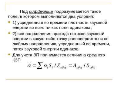 Под диффузным подразумевается такое поле, в котором выполняются два условия: ...