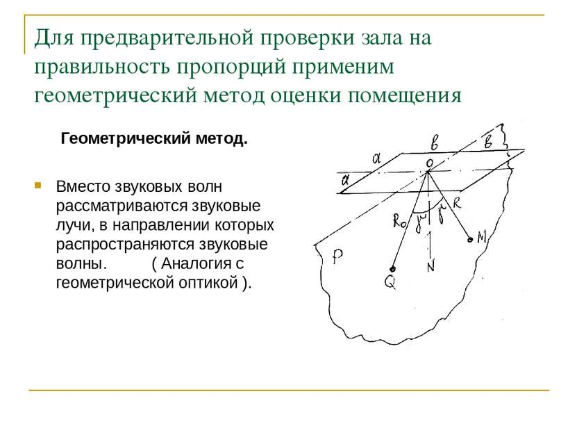Для предварительной проверки зала на правильность пропорций применим геометри...