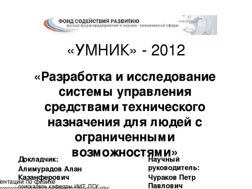 «Разработка и исследование системы управления средствами технического назначе...