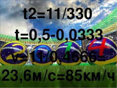 t2=11/330 t=0,5-0,0333 v=11/0,4666= 23,6м/с=85км/ч