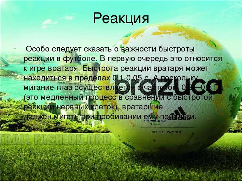 Реакция Особо следует сказать о важности быстроты реакции в футболе. В первую...