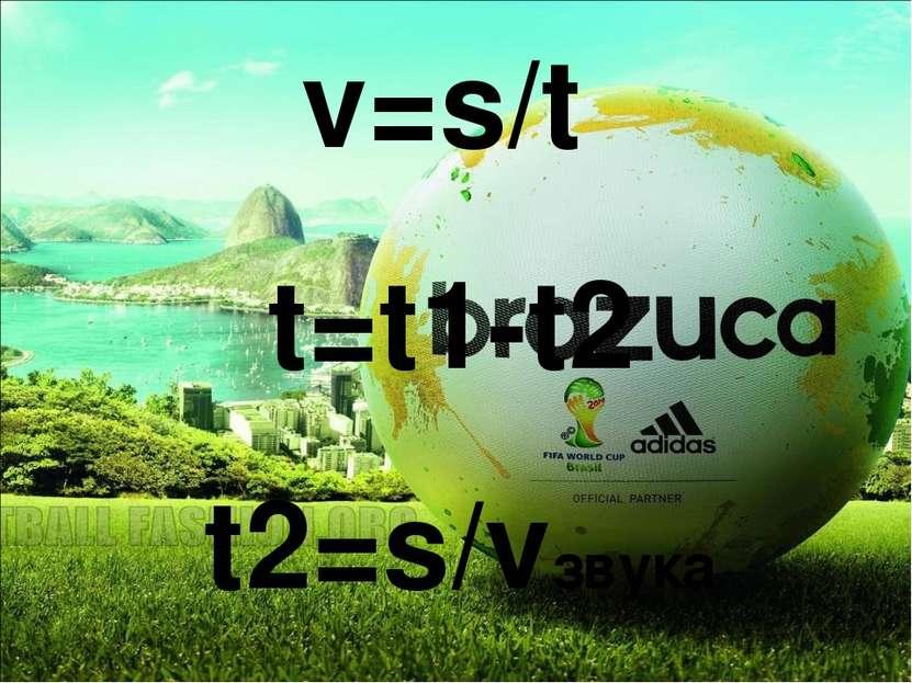 v=s/t t=t1-t2 t2=s/vзвука