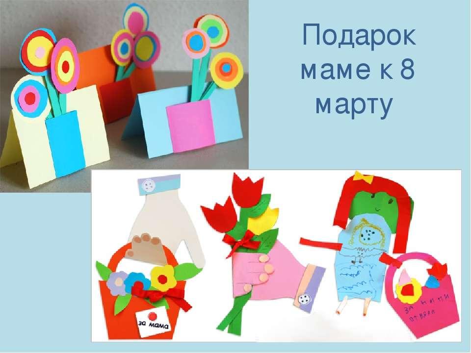 Сочинение на тему подарок маме день 8 марта оптом купить в москве онлайн цветы горшечные
