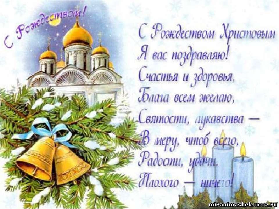 Смс поздравления рождество христово маме