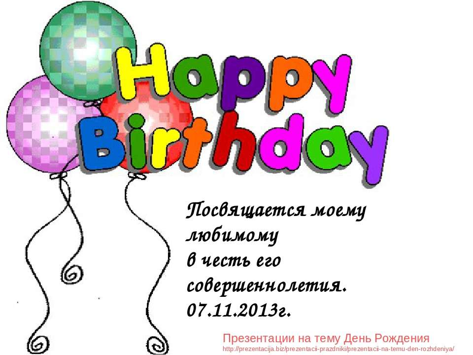 Поздравление с днем рождения презентация