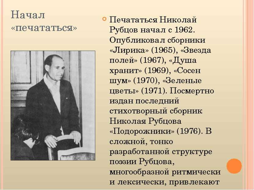 Стих николая михайловича рубцова