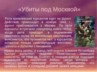 «Убиты под Москвой» Рота кремлевских курсантов идет на фронт. Действие происх...