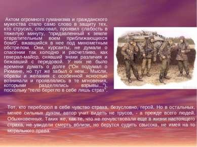 Актом огромного гуманизма и гражданского мужества стало само слово в защиту т...