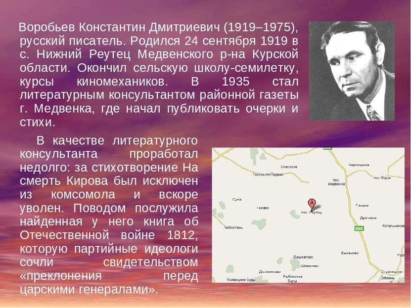 Воробьев Константин Дмитриевич (1919–1975), русский писатель. Родился 24 сент...