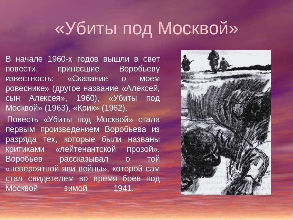 «Убиты под Москвой» В начале 1960-х годов вышли в свет повести, принесшие Вор...