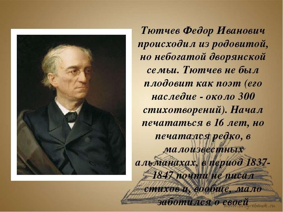 Тютчев Федор Иванович происходил из родовитой, но небогатой дворянской семьи....