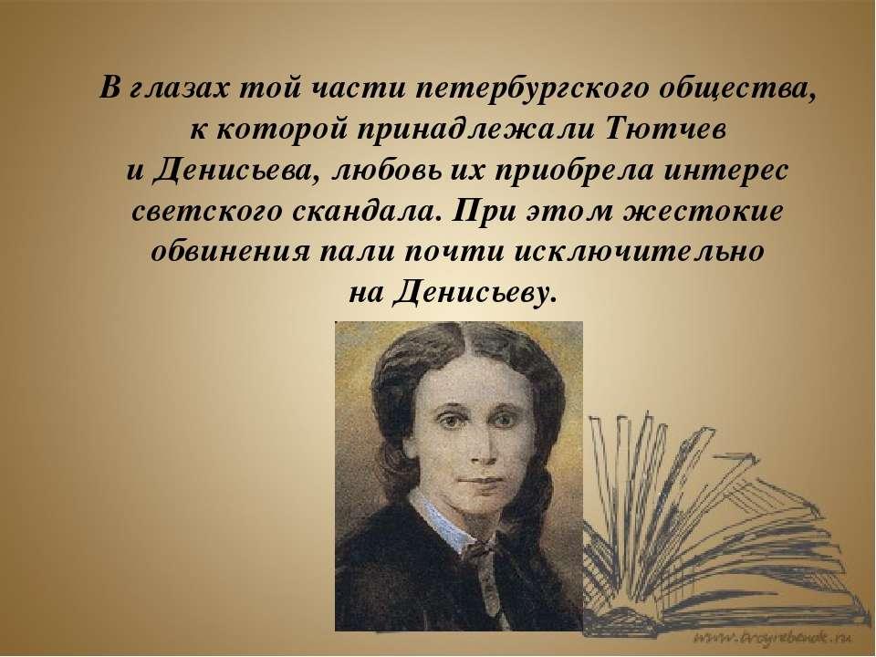 Вглазах той части петербургского общества, ккоторой принадлежали Тютчев иД...