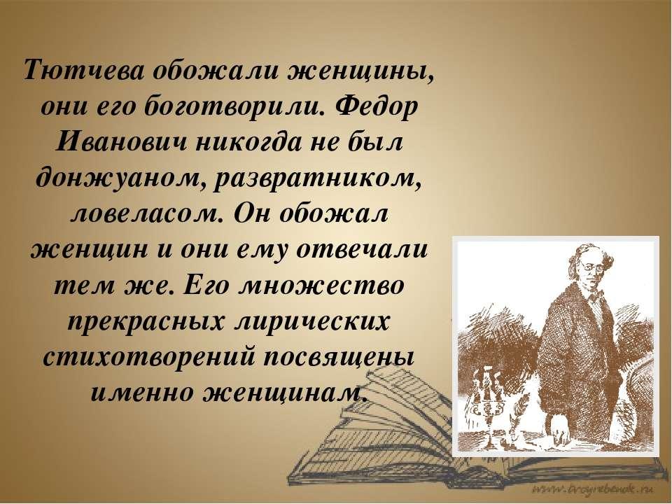 Тютчева обожали женщины, они его боготворили. Федор Иванович никогда не был д...