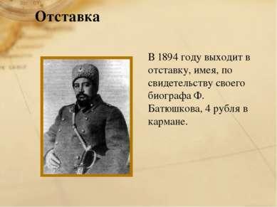 Отставка В 1894 году выходит в отставку, имея, по свидетельству своего биогра...