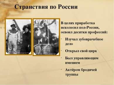 Странствия по России В целях приработка исколесил пол-России, освоил десятки ...
