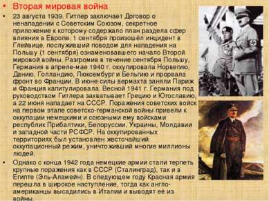 Вторая мировая война 23 августа 1939. Гитлер заключает Договор о ненападении ...