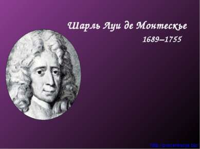 Шарль Луи де Монтескье 1689–1755 http://prezentacija.biz/