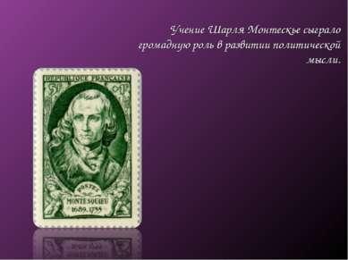 Учение Шарля Монтескье сыграло громадную роль в развитии политической мысли.
