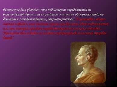 Монтескье был убежден, что ход истории определяется не божественной волей и н...