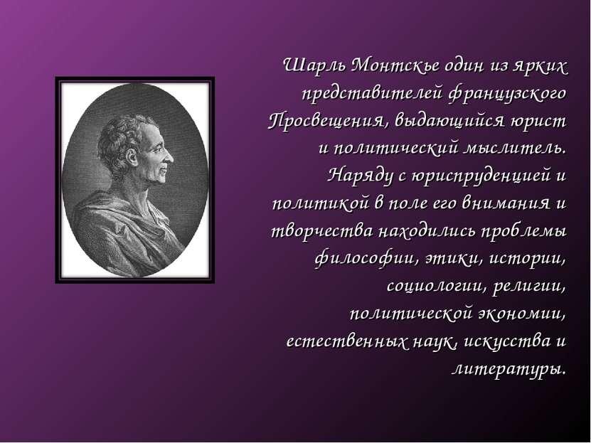 Шарль Монтскье один из ярких представителей французского Просвещения, выдающи...
