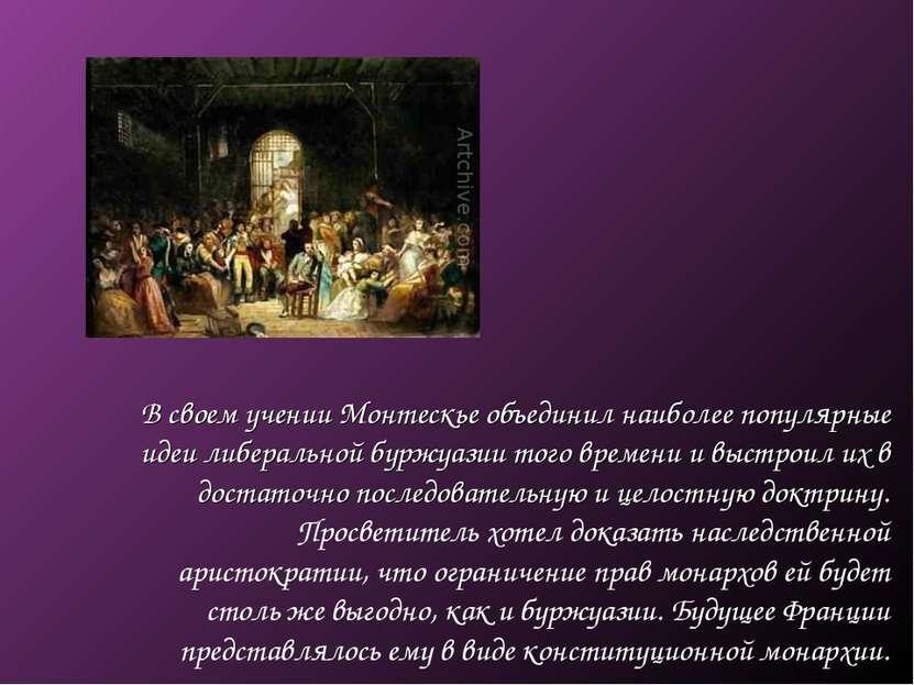 В своем учении Монтескье объединил наиболее популярные идеи либеральной буржу...