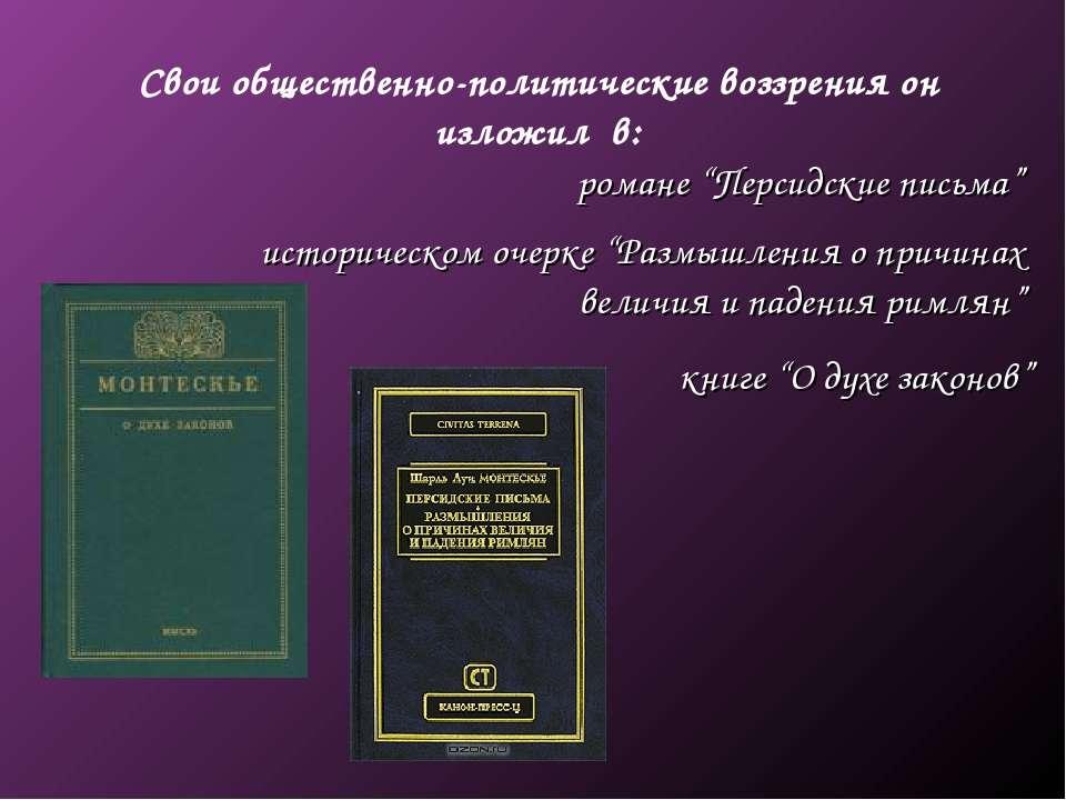 """Свои общественно-политические воззрения он изложил в: романе """"Персидские пись..."""