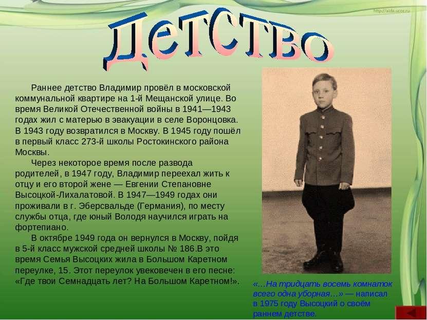 Раннее детство Владимир провёл в московской коммунальной квартире на 1-й Меща...