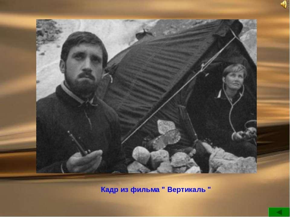 """Кадр из фильма """" Вертикаль """""""