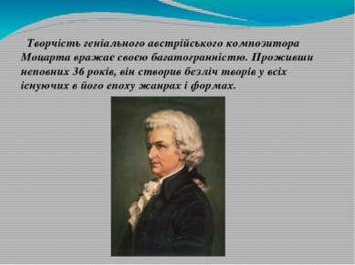 Творчість геніального австрійського композитора Моцарта вражає своєю багатогр...