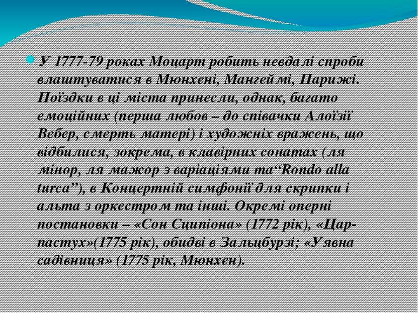 У 1777-79 роках Моцарт робить невдалі спроби влаштуватися в Мюнхені, Мангеймі...